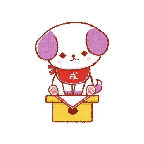 戌年のワンコ(犬)